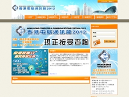 Hong Kong Computer & Communications Festival Official Website