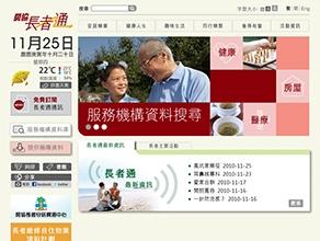 HKHS Elderly Portal