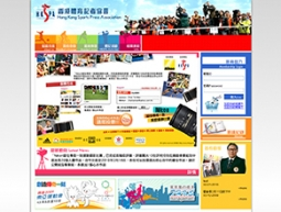 Hong Kong Sports Press Association Corporate Website