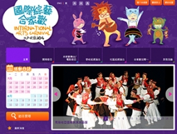 International Arts Carnival 2014 Website