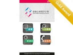 Silver Emblem Recognition Scheme Mobile App