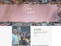 Website Development for HKCOC